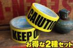 お得! パッキングテープ 2種 セット 割引 ◆ CAUTI
