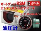 【オートゲージ】エンジェルリング油圧計RSM60 ワーニング