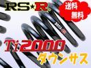 新品RSR Ti2000 ダウンサス セルボ HG21S F