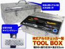 5◆高質アルミチェッカー製◆アルミ工具箱◆580×270×2