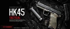 ☆格安☆マルイ HK45 タクティカル ガスブローバック