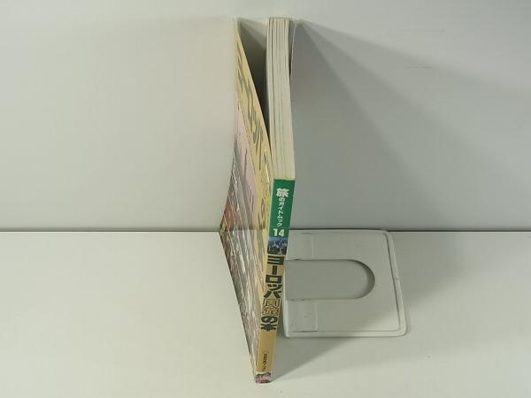 ヨーロッパ周遊の本 近畿日本ツーリスト 1993 旅行ガイド ロンドン パリ ローマ マドリード ロマンティック街道 スイス オーストリア ほか_画像3