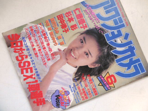 6e08115【メ便】アクションカメラ/1988年/杉本彩、田中律子 グッズの画像