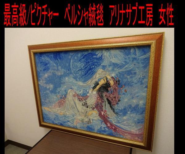 最高級 ペルシャ絨毯 アリナサブ工房 女性 ピクチャー 350万_画像1