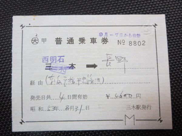 H085 出札片道補充券 西明石-長野 S53.8.31 三木駅発行_画像1