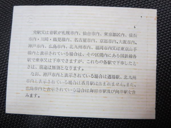 H085 出札片道補充券 西明石-長野 S53.8.31 三木駅発行_画像2