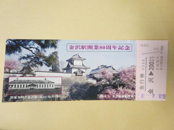 H068 金沢駅開業80周年記念急行券 金沢駅-200km S53.4.9_画像1