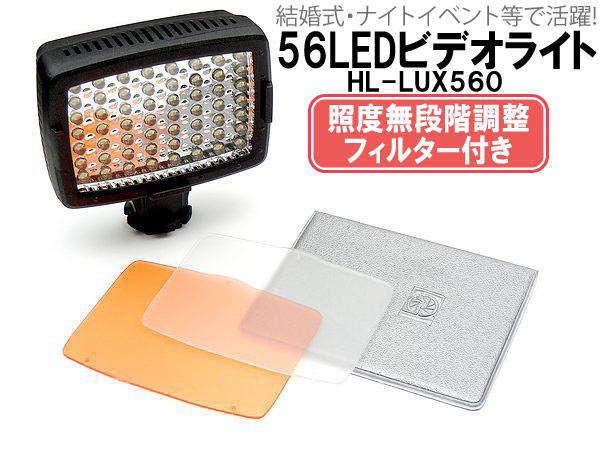 ●結婚式撮影に最適56LED搭載ビデオライトLUX-54フィルター2種付 常時点灯式フラッシュライト画像撮影照明機器 カメラライトバッテリー式_フィルターが2種類ついています
