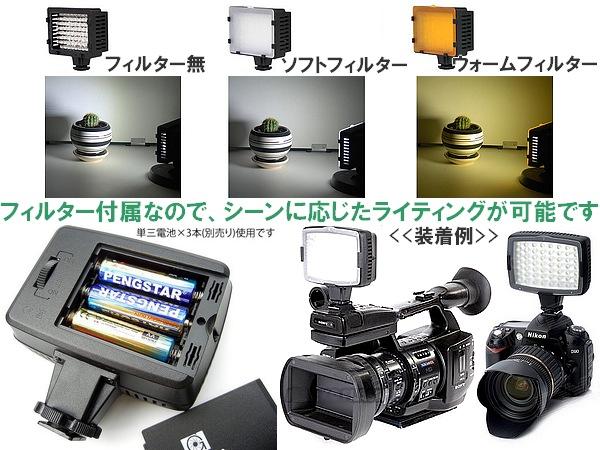 ●結婚式撮影に最適56LED搭載ビデオライトLUX-54フィルター2種付 常時点灯式フラッシュライト画像撮影照明機器 カメラライトバッテリー式_マウント付のカメラやビデオに!