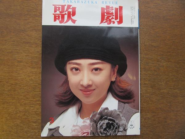 歌劇 1997.3●紫吹淳白城あやか真矢みき麻路さき風花舞轟悠/宝塚