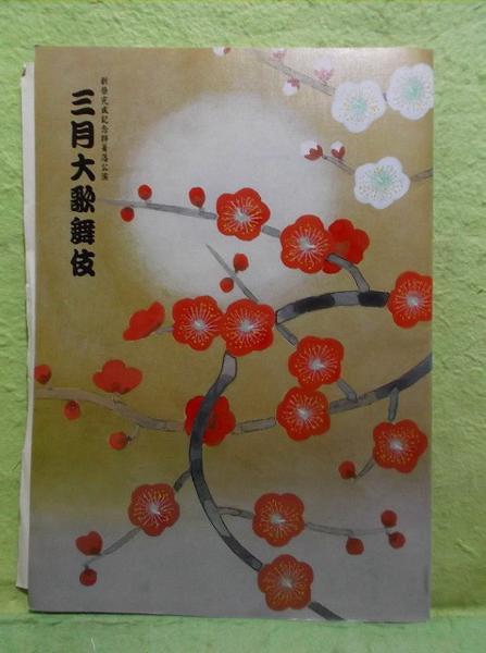 D-パンフ 三月大歌舞伎 平成5年
