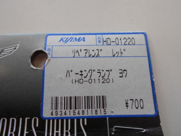 【KIJIMA】HD-01220☆パーキングリペアレンズ/レッド☆2枚セット[バイク]ハーレー/ショベル_画像3