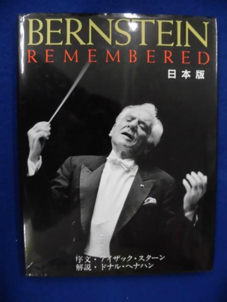 C222写真集★レナード・バーンスタイン 日本版 序文アイザック・スターン 解説ドナル・ヘナハン 1996年