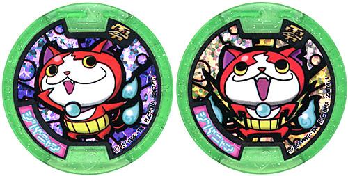 3DS妖怪ウォッチ2特典メダル(Zメダル)ニャイーン/コマニャチ◆A