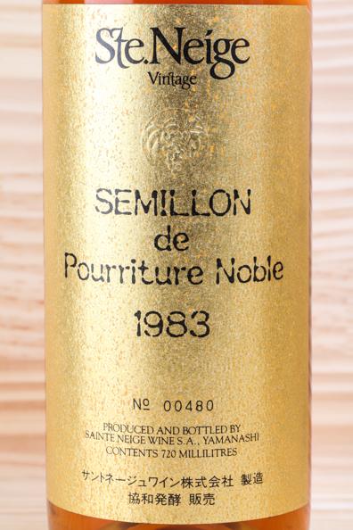 神奈川県民限定販売 Ste Neige SEMILLON Pourriture Noble サント ネージュ セミヨン 1983年 白ワイン 木箱入り #963_画像3