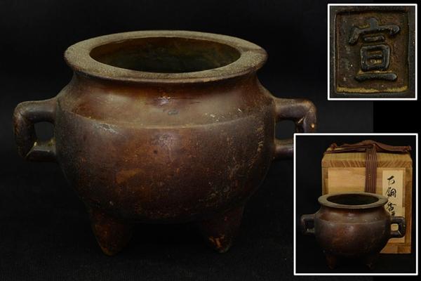 【藝】中国古美術 古銅雙耳三足香爐 宣款 木箱