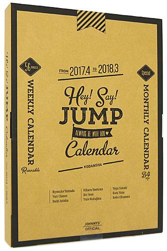 Hey!Say!JUMP カレンダー 2017.4→2018.3◆新品Ss