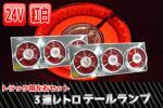 ●レトロ廃盤汎用24V3連ヤンキーテール 左右セット紅白タイプ31