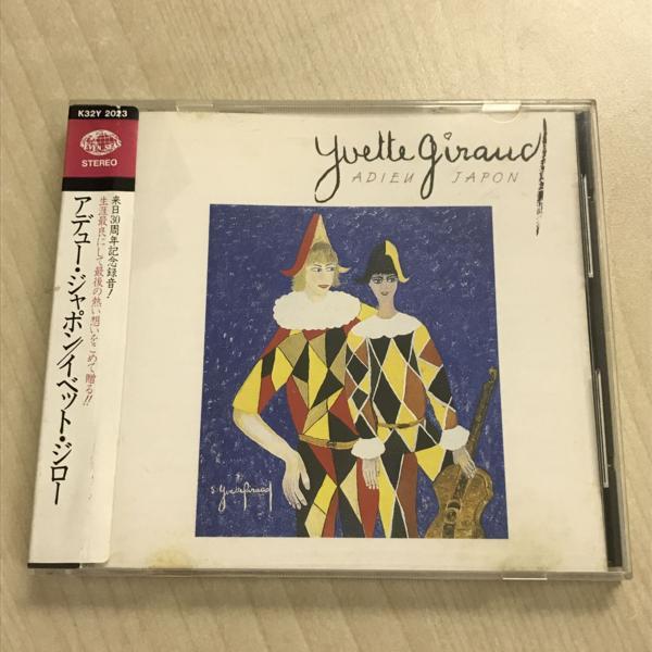 127 シール帯付 イベット・ジロー アデュー・ジャポン Yvette Giraud ADIEU JAPON CD
