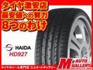 ハイダ HAIDA HD927 245/35R20 4本送料込の場合¥22200