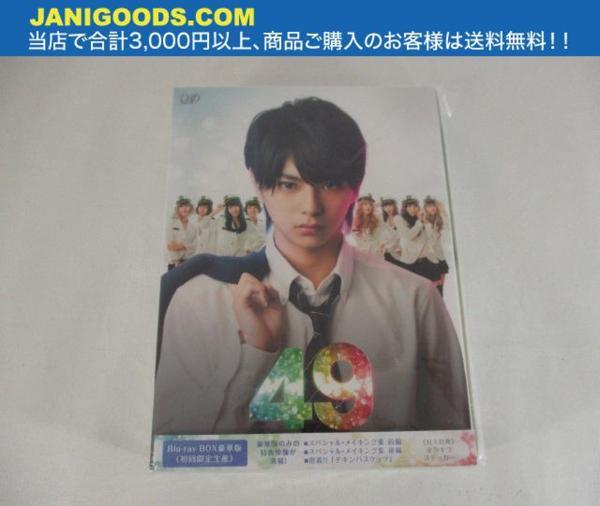Sexy Zone 佐藤勝利 Blu-ray 49 豪華版