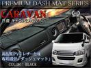 1円~ NV350 キャラバン E26 ダッシュボードマット ダッシュマット ダッシュボード PVCレザー ブラック