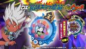 izu Bandai .. watch [DX..ema. pipe ] unopened!