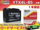 ジェルバッテリー保証付 互換YTX4L-BS ブロード90 HF06 ベンリィ90 HA03 エイプ100 HC07 エイプ100タイプD HC13 NBC110 PRO JA10