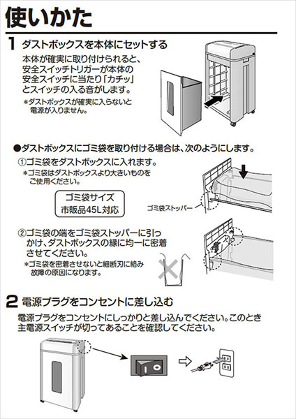 送料無料■rz115■★山善 シュレッダー SS-A15M_画像3