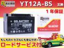 ジェルバッテリー保証付 互換YT12A-BS グラディウス650 GSR750(EU仕様) GSX-R750 GR7HA GSX-R1000 GT76A GT77A GT78A TL1000R VT52A