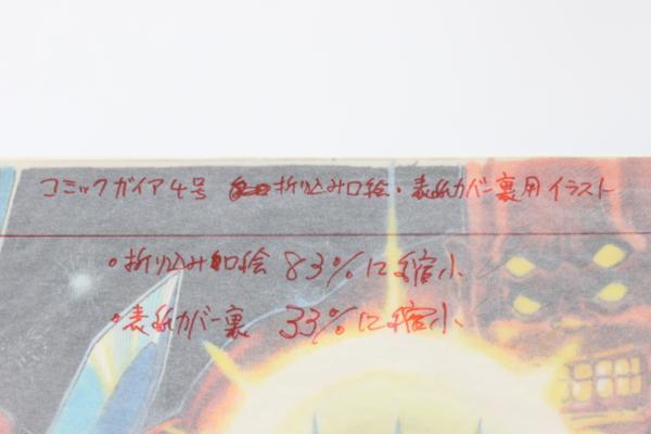 【マンガ図書館Z】山本貴嗣先生「コミックガイア4号」カラー原画 rfp1075_画像5
