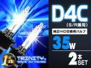 TRINITY 純正HID交換用バルブ HID 35W D4C (D4S or D4Rのどちらにも装着可能) 6000K/8000Kより選択 半年保証