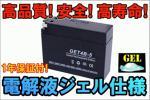 新品 バッテリー ジェル GET4B-5 充電済 YT4B-BS互換 JOG ジョグ ポシェ ビーノ アプリオ ストリートマジック レッツ ニュースメイト