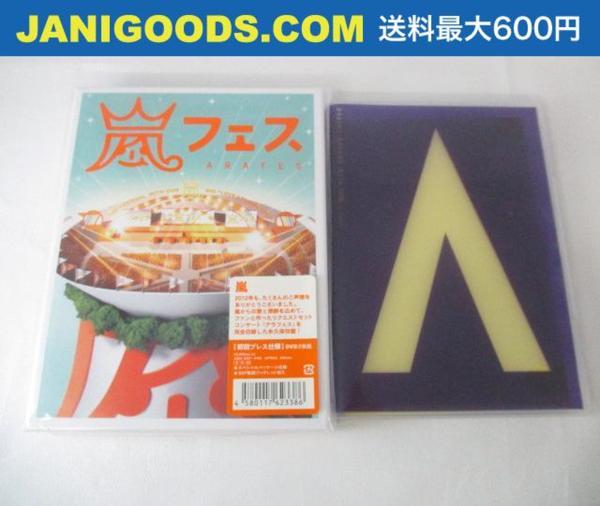 嵐 DVD アラフェス/AROUND ASIA in Tokyo 2点セット