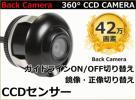 1円開始 360°回転 埋め込み式 バックカメラ フロントカメラ CCD 高画質 42万画素 広角レンズ ガイドラインON/OFF切り替え 防水/防塵IP66