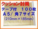 クッション封筒 A5/角7 CDサイズ 100枚入 テープ付