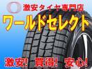 4本セット 新品 スタッドレスタイヤ 冬タイヤ ダンロップ