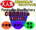 ■ パナソニック カオス ライト ■ 44B19L 保証付