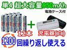評価20万●大容量 950mAh単4充電池12本+12本対応