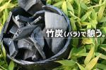 ●新品即決!消臭や調湿に・竹炭バラ(10kg)/マイナスイオ