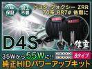 新品 Model 信玄 純正交換 HID D4S 6000K