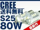 S25/CREE80Wブレーキ/テールランプ■ダブル球LED
