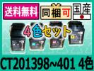 CT201398~401 4色セットXEROXリサイクルトナ