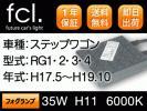 fcl.1年保証 35W HID H11 ステップワゴン R