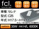 fcl. 1年保証 35W HID H4 セレナC25