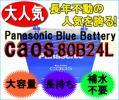 ■ パナソニック カオス ■ N 80 B 24 L 保証付
