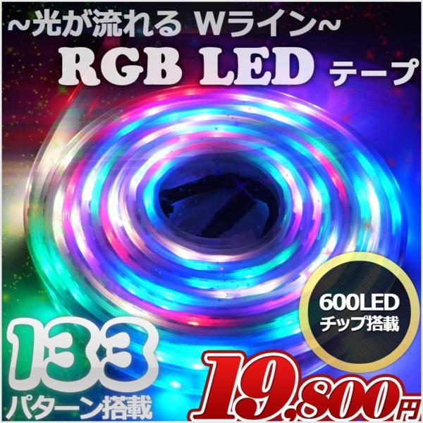 【Wライン 爆光】 RGB LEDテープ 5m 光が流れる 133パターン