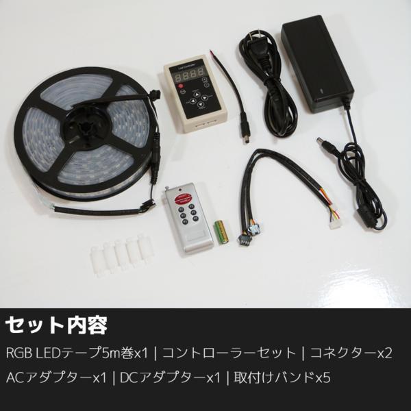 【Wライン 爆光】 RGB LEDテープ 5m 光が流れる 133パターン_画像2