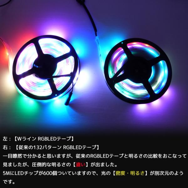 【Wライン 爆光】 RGB LEDテープ 5m 光が流れる 133パターン_画像3