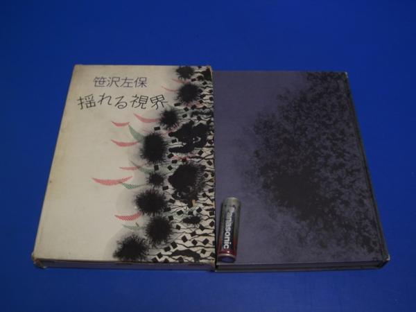 ★昭和38年 揺れる視界 笹沢佐保 東京文藝社_画像1
